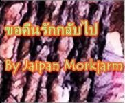 คลิป ขอคืนรักกลับไป Kor Kheun Rak Klap Pai Jaipan Morkjarm JPMJ