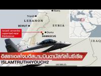 อิสราเอล โจมตี สนามบิน ดามัสกัส ใน ซีเรีย
