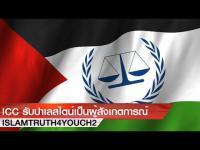 คลิป ศาล อาชญากรรม ระหว่าง ประเทศ รับ ปาเลสไตน์ เป็น ผู้ สังเกตการณ์