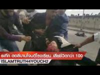 สะเทือน ขวัญ ตอลิบาน โจมตี โรงเรียน ใน ปากีสถาน เสียชีวิต กว่า 100