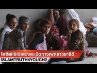 คลิป ไอซิส ( ISIS ) ล่วง ละเมิด ทาง เพศ ชาว ยาซิดี