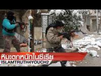 หิมะ ตก หนัก ใน ซีเรีย