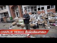 Charlie Hebdo สื่อ ล้อ เลียน ศาสนา และ การเมือง