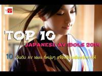 10 อันดับ AV