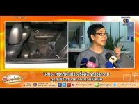 เรื่องเล่าเช้านี้ - ปิงปอง ศิรศักดิ์ นักร้องชื่อดัง เข้าแจ้งความ ถูกทุบกระจกรถฉก