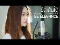 ขีดเส้นใต้ - กบ ทรงสิทธิ์ (Covered by Be Elegance) [HD]