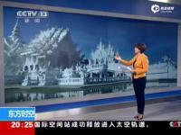 สื่อออนไลน์จีน encs.cn รายงานข่าวนักท่องเที่ยวชาวจีนถูกห้ามเข้าวัดร่องขุ่น