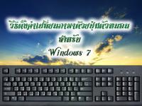 คลิป เปลี่ยนภาษา, คีย์บอร์ด, Keyboards, ตั้งค่าเปลี่ยนภาษา, สลับภาษาด้วยปุ่มตัวหนอน, สลับภาษา,เปลี่ยนภาษา