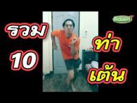 คลิป โรเบิร์ท, โรเบิร์ต ,robert, tv ,thai ,th, thailand ,ไทย, ไทยแลนด์, cover ,funny ,laugh, show ,โชว์ ,