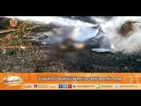 เรื่องเล่าเช้านี้ - เก๋งพลิกคว่ำชนต้นไม้ไฟลุกท่วม เสียชีวิตยกคัน 4 ศพ