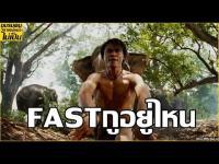 Fast จาพนม เสี่ยเจียง