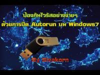 การปิด Autoplay, การปิด Autorun,  ป้องกันไวรัส,  กำจัดไวรัส,  ไวรัส Autorun, ไวร