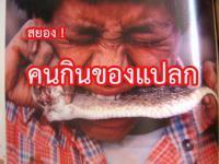 สยองคนไทยกินของแปลก แปลกที่สุดในโลก