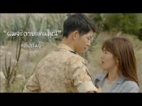 DescendantsOfTheSun ซี่รี่ส์ SongJoongKi ซงจุงกิ จุงกิ ชีวิจเพื่อชาติรักนี้เพื่อเธอ ซี่รี่ส์เกาหลี K