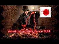 Jack The Ripper ฆาตกร สยองขวัญ สยอง เรื่องสยองขวัญ เรื่องสยอง ลึกลับ สยองขวัญ