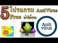 โปรแกรม คอมพิวเตอร์ โหลด ช่วย ไวรัส กำจัด virus computer download