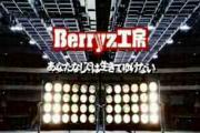 Berryz Koubou rock j pop anata miyabi risako มิยาบิ น่ารัก cute c-ute hp