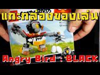 รีวิวของเล่น ตัวต่อ Angry Birds Black Crazy Birds แกะกล่อง Unbox