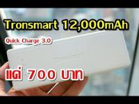 รีวิว แกะกล่อง Power Bank Tronsmart Presto QC 3.0 ถูกและดี มีอยู่จริง