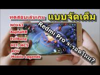 Xiaomi Redmi Pro ทดสอบเกม แบบจัดเต็ม!! จะรอดหรือร่วง มาดูกัน!