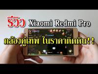 Review รีวิว Xiaomi Redmi Pro กล้องคู่เทพ ในราคาติดดิน!!