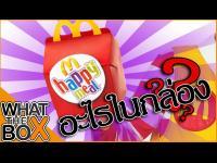 happy meal mac review toy burger รีวิว ขนม เบอเกอร์ ของเล่น ต่างประเทศ