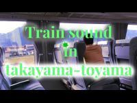บนขบวนรถไฟ เสียงไป takayama real toyama sound อารมณ์ ผ่อนคลาย ธรรมชาติ ฟัง  relax บันทึกเสียง line เ