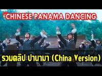 รวมสุดยอดการเต้น ปานามา ของชาวจีนและ มีเนี่ยน - BEST Panama Compilation Chinese Version -