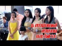 5 นักแหล่สาวร้องเพลงสีกาสั่งนาค น้ำตาล น้ำฝน บีม แบม มิ้น
