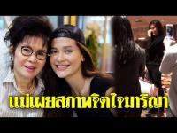 """แม่พี่ชาย อัดคลิปขอบคุณชาวไทยที่เชียร์ เผยสภาพจิตใจ """"มารีญา"""" หลังร่ำไห้ขอโทษคนไทย"""