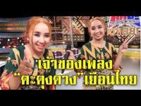 ตัวจริงเสียงจริง!!อูเปีย อิซิล เจ้าของเพลงตะตุงตวง มาเยือนไทย++