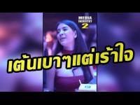 สาวคนนี้ไม่ต้องเต้นแรง แต่ก็ดูแพงจัง (Cuty Thai Girl)