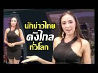 [Sexy Thai Reporter] นักข่าวไทยดังไกลทั่วโลกแล้ว