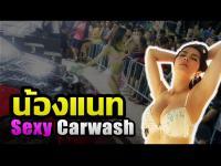 [18+] น้องแนทล้างรถสุดสยิว #SkyCarWash