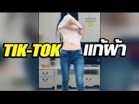 TikTok เพลง 1..2..3 แล้วถอดเสื้อผ้า (สุดฮิตในจีนตอนนี้)