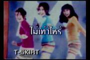 [MV] T-Skirt - ไม่เท่าไหร่