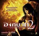 คลิป องค์บาก2,จา พนม,องค์บาก,Ong-Bak 2,Trailer,tony jar