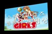 คลิป spikegirl, www.gamerevoz.com