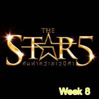 กิ่ง THE STAR 5 gmm grammy