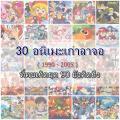 30 อนิเมะเก่าลาจอ (1990-2005) ที่คนเกิดยุค 90 ยังคิดถึง