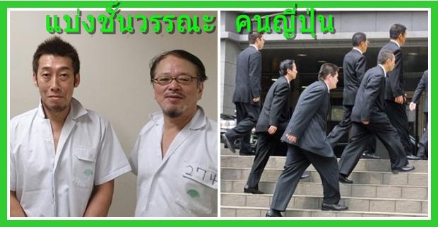 รู้จักกับ \'บุราคุมิน\' กลุ่มคนชนชั้นล่างของสังคมญี่ปุ่น ที่ไม่อาจจับต้องและมองเห็นได้