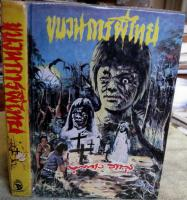 ตำนานผีไทย