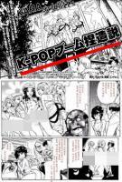 สุดฉาว!! การ์ตูนโป๊ญี่ปุ่นโจมตีเกิร์ลกรุ๊ปเกาหลี