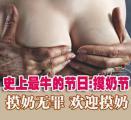 เทศกาลจับนม, จับนม, ความผิด, ชายหนุ่ม, ประเทศจีน