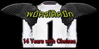 บาร์ซ่า - เชลซี โคตรอภินันทนาการจาก คัมป์ นู สู่แฟนบอล !!!!!