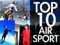 กีฬาผาดโผนกลางอากาศ 10 ประเภท ที่คุณต้องไปลอง!!!