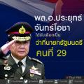 พล.อ.ประยุทธ์ จันทร์โอชา  ว่าที่นายกรัฐมนตรี คนที่ 29