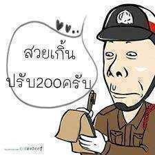 ด่านตรวจ ค่าปรับ ตำรวจจราจร ประเทศไทย