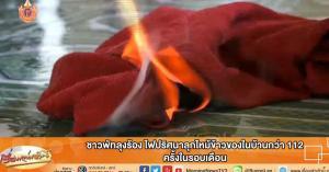 เหตุไฟไหม้บ้านนับร้อยครั้ง ยังเป็นปริศนา คาดเกิดจากปฏิกิริยาทางเคมี